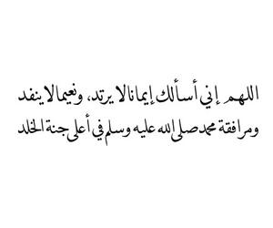 يوم عرفة, اسﻻميات, and جَنَة image