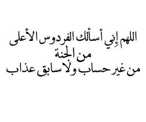 يا رب, دُعَاءْ, and ذكرً image