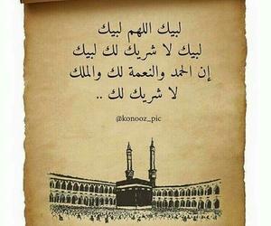 يا الله, عيد الاضحى, and دُعَاءْ image