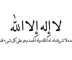 لا إله إلا الله, ﻋﺮﺑﻲ, and يوم عرفة image