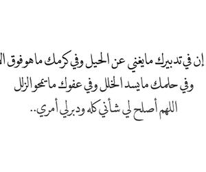 عرفة, دُعَاءْ, and اسﻻميات image