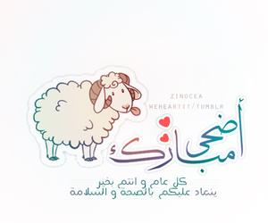 الحج, عيد الاضحى, and ﺭﻣﺰﻳﺎﺕ image