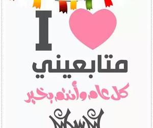 عيد سعيد, عًراقي, and الُعّيّدً image