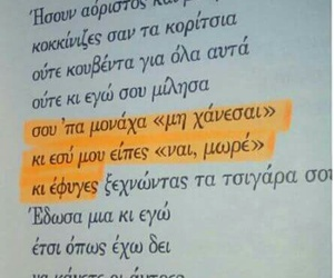 greek quotes, Ελληνικά, and ανθρωπαρια image