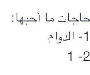 arab, quotes, and المدرسة image
