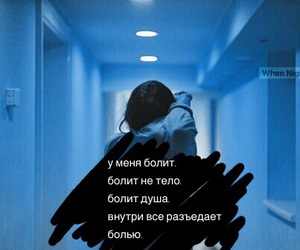 pain, боль, and whennightcomes image
