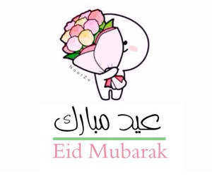 happy eid, بنت بنات شباب رجال, and تومبوي بويه تمبلر احبك image