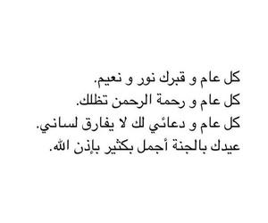 happy eid, بنت بنات شباب رجال, and عراق uae ksa qtr q8 image