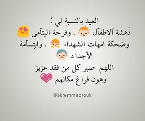 arabic quotes, عيدكم مبارك, and عيد الاضحى image