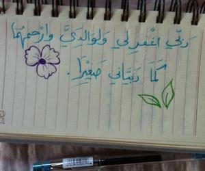 arabic, أبي, and الرحيم image