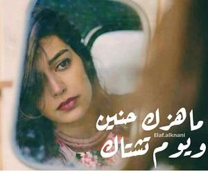 كلمات and شوق image