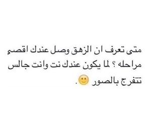 تمبلر, عربي عرب كتابه اقتباس, and طفش زهق image