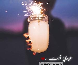 eid, ﻋﺮﺑﻲ, and ﺭﻣﺰﻳﺎﺕ image