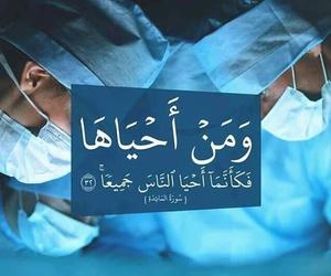 doctor, medicine, and طب image