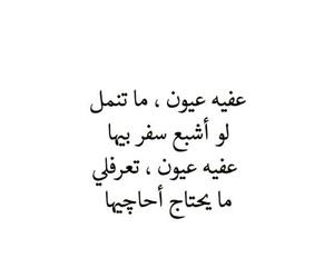 غزل عراقي بغدادي بصراوي and رمزيات بنات تحشيش عراقي image