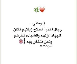 تصاميمً, العراق سوريا فلسطين, and شباب وطني image