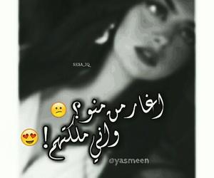 ﻋﺮﺑﻲ, عًراقي, and بُنَاتّ image