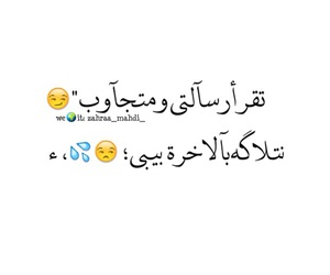 محجبات, حُبْ, and ﺍﻗﺘﺒﺎﺳﺎﺕ image