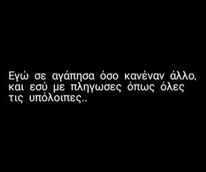 greek, quotes, and αγαπη image