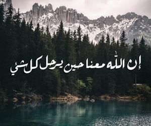 ونعم بالله, فقد وجع قلب مشتاق, and اشتقت راح فقيدي image