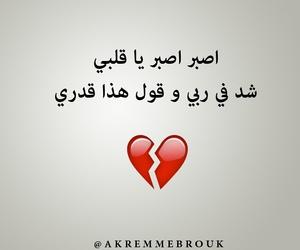 arabic quotes, الله يارب, and كنزة مرسلي image