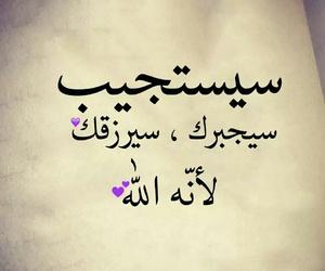 الله كريم and لانه الله image