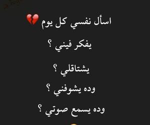 iraqi girl, iraq love, and خواطر كلمات رمزيات image