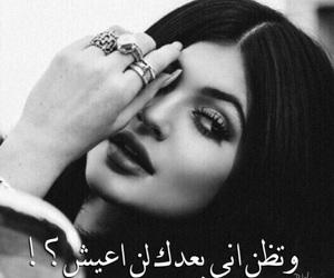 ﺭﻣﺰﻳﺎﺕ and وَجع image