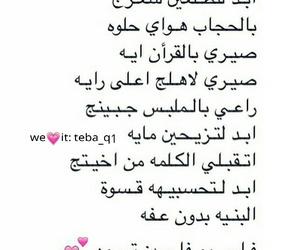محجبات and عشق غزل image