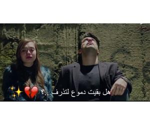 كمال, وَجع, and حب اعمى image