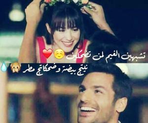 ضحكه, شعر, and عًراقي image