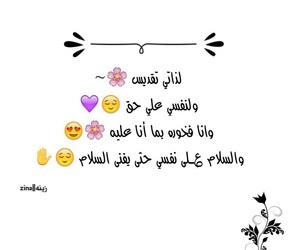 جميلهٌ, اسك, and ﺭﻣﺰﻳﺎﺕ image