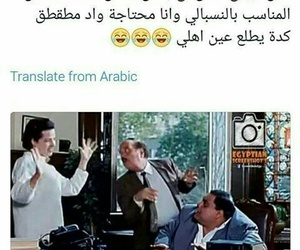 arab, arabic, and مصرى image