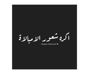 ال۾, وَجع, and مخنوگه image