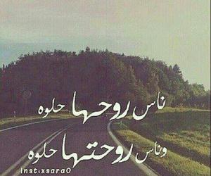 ﻋﺮﺑﻲ, مخنوقة, and حزنً image