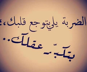ﻋﺮﺑﻲ, حزنً, and قلب image