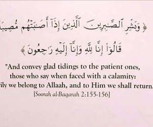 islam, patience, and صابرين image
