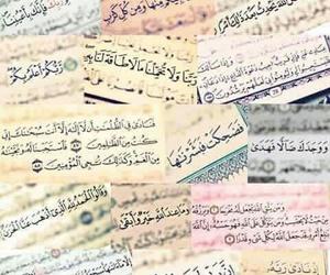 قراّن and دُعَاءْ image