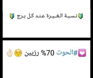 ابراج, الحوت, and ﻋﺮﺑﻲ image