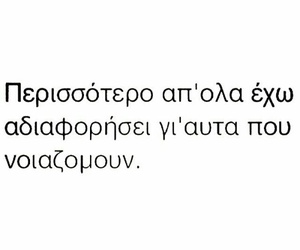 greek quotes, μαζι, and εσενα image