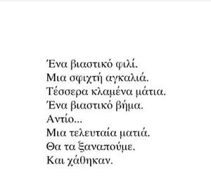 greek quotes, Φιλί, and λειπεις image