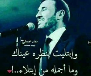 كاظم الساهر and حُبْ image