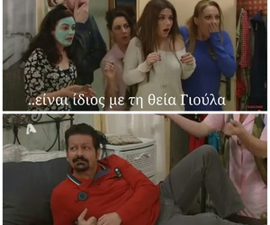 greek tv, 😂, and to soi sou image