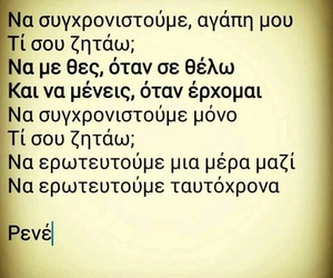 greek, quote, and Ρενέ image