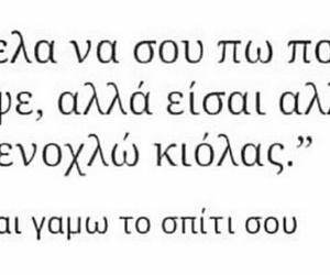 γαμω, χωρισμος, and ερωτας image