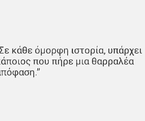 greek, greek quotes, and ερωτας image