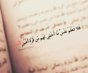 photography, rawda_alsaqa, and pray_for_her image