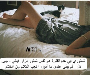 arabic, girls, and morning image