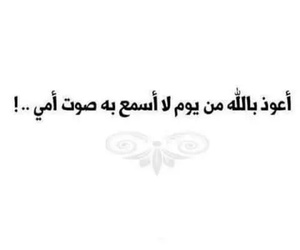 islam, quotes, and امي image
