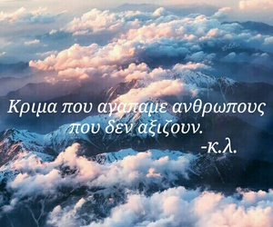 quotes, trust, and greekquotes image